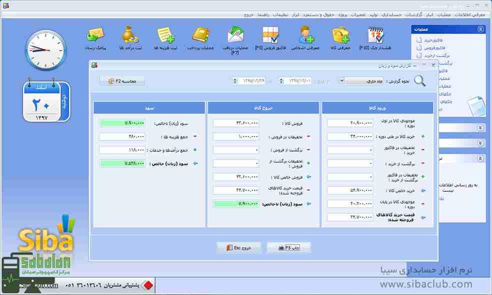 نرم افزار حسابداری سیبا نسخه جامع