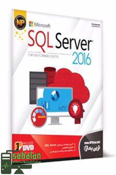 نرم افزار پایگاه داده SQL Server 2016
