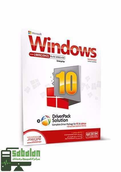 سیستم عامل Windows 10 + Driverpack Solution نشر نوین پندار