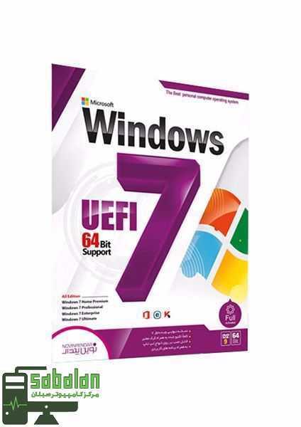 ویندوز 7 یو ای اف ای 64بیت