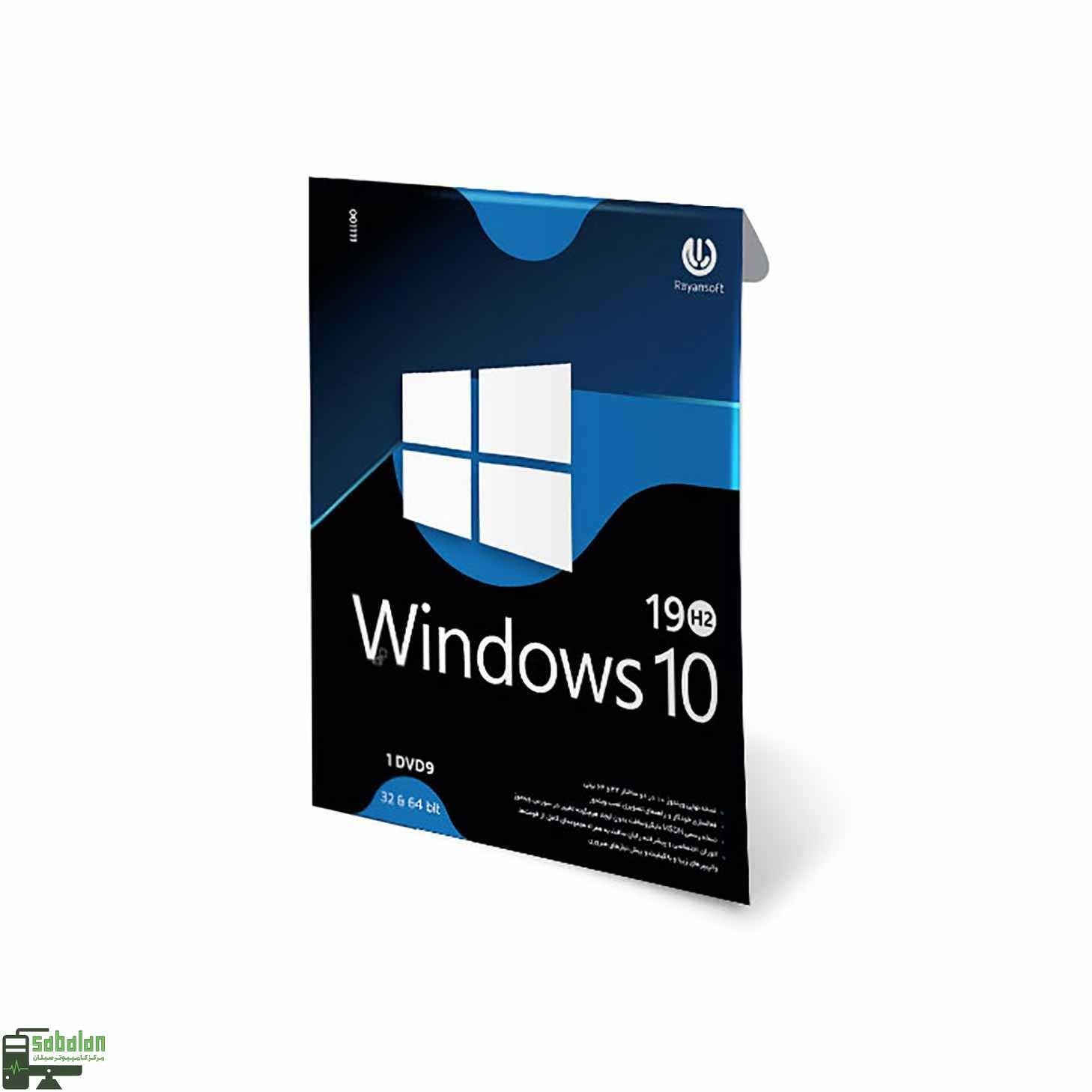سیستم عامل Windows 10 نشر رایان سافت