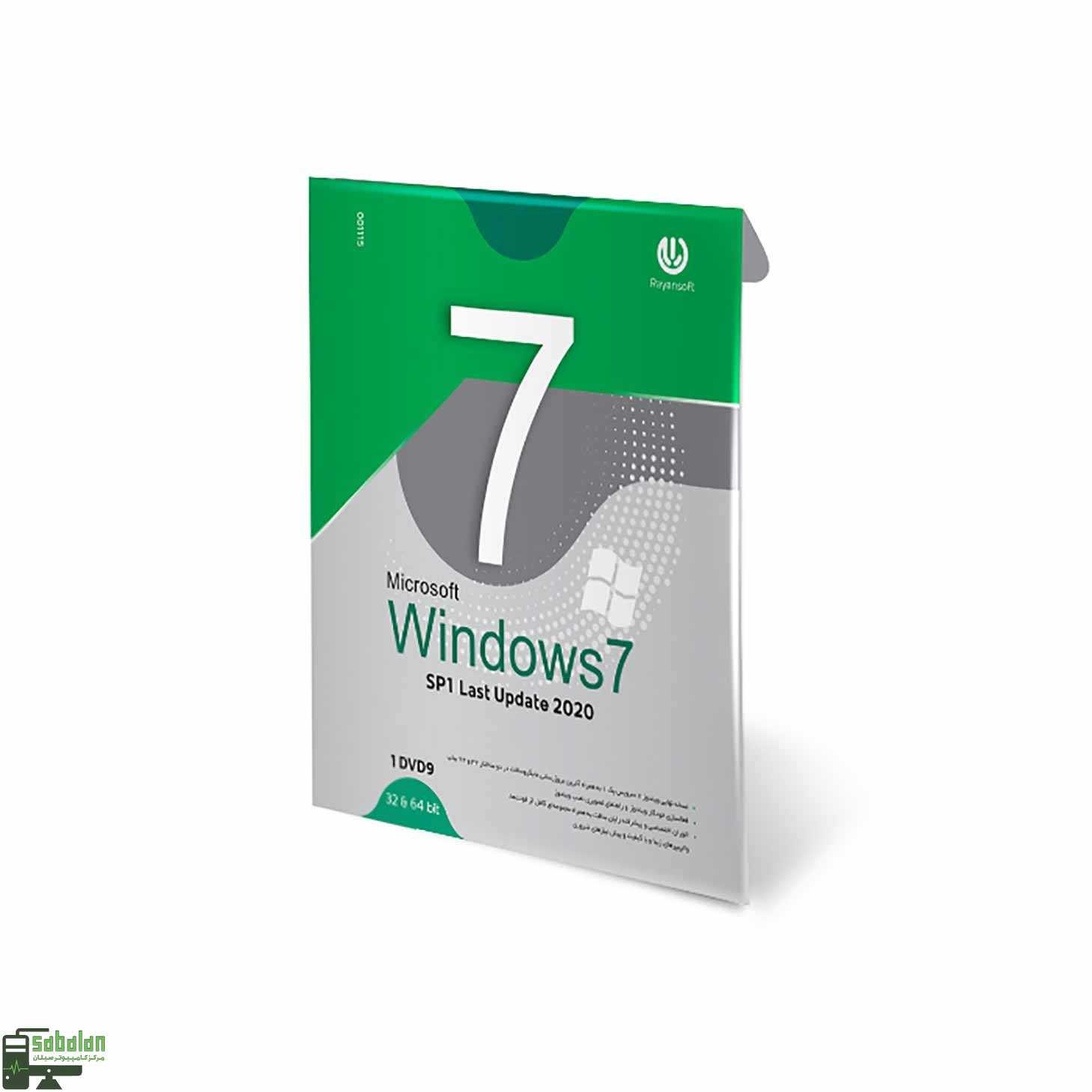 ویندوز 7 SP1 آخرین آپدیت(2020)