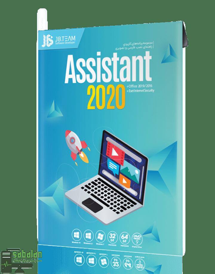 مجموعه نرم افزار Assistant 2020