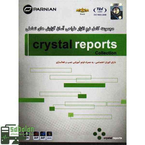 نشر پرنیانCrystal Report Collection