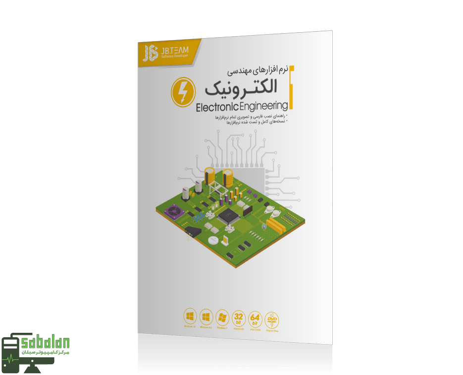 نرم افزار JB Electronic Engineering 2019