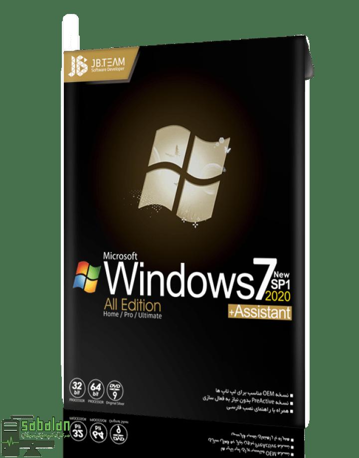 ویندوز 7+Assistant 2020