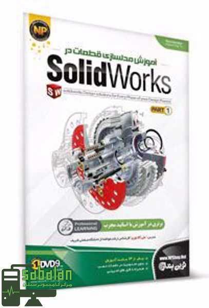 آموزش مدلسازی قطعات در Solidworks – پارت 1