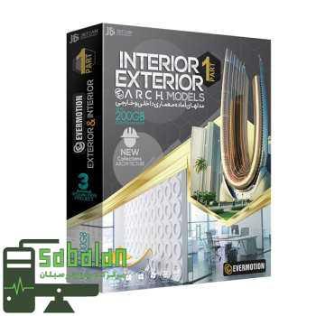 مجموعه مدلهای آماده معماری داخلی و خارجی پارت 1 نشر جی بی تیم