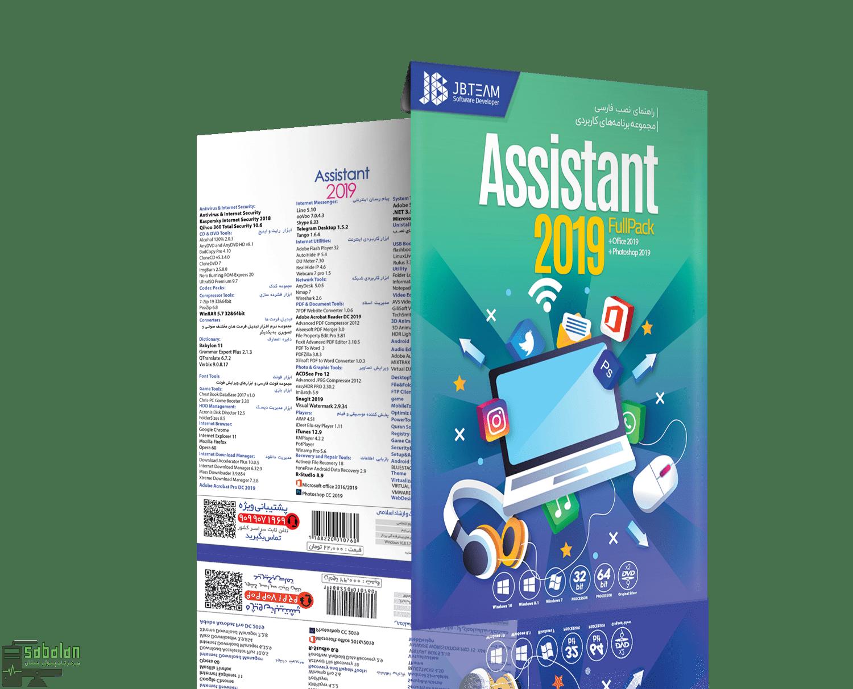 مجموعه نرم افزار کاربردی ۲۰۱۹