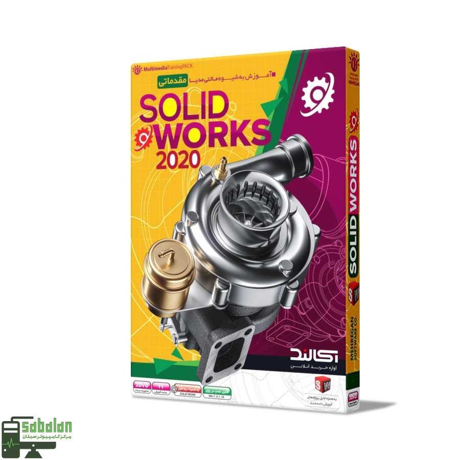 آموزش مقدماتی SolidWorks 2020 نشر مهرگان
