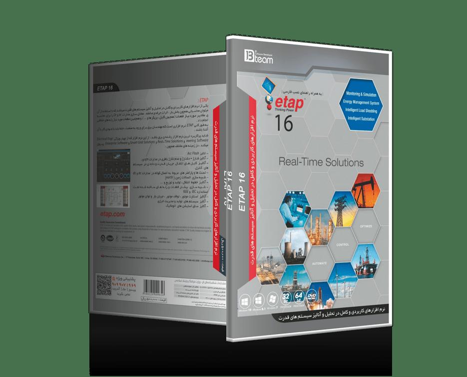 نرم افزار ETAP 16