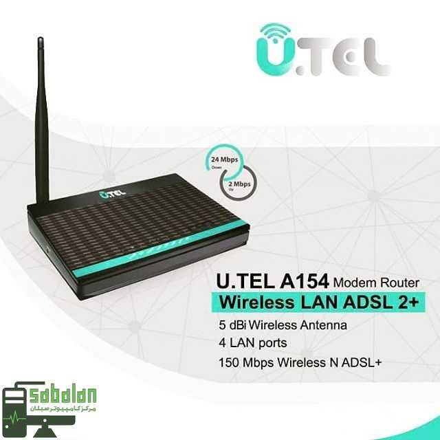 مودم روتر ADSL2 Plus بی سیم یوتل مدل A154 - فروشگاه اینترنتی سبلان